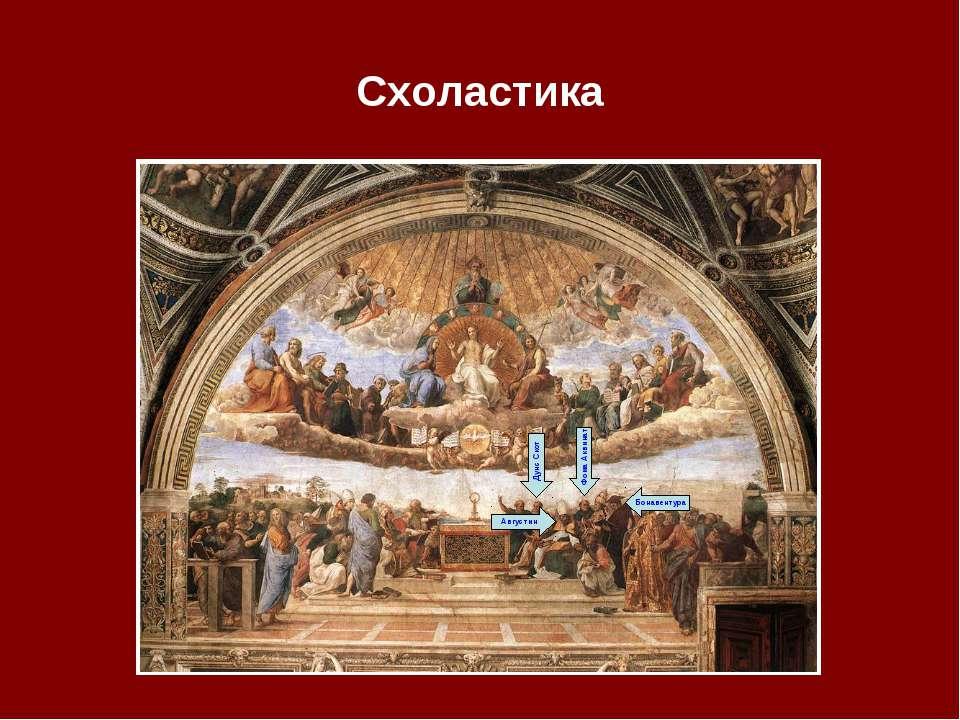 Схоластика Рафаэль. «Диспута». Фома Аквинат Бонавентура Дунс Скот Августин