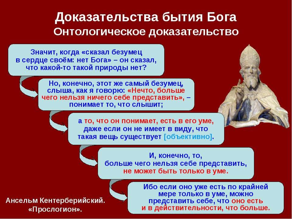 Значит, когда «сказал безумец в сердце своём: нет Бога» – он сказал, что како...
