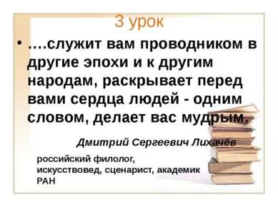 3 урок ….служит вам проводником в другие эпохи и к другим народам, раскрывает...