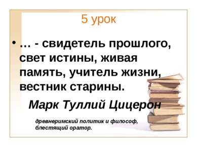 5 урок … - свидетель прошлого, свет истины, живая память, учитель жизни, вест...