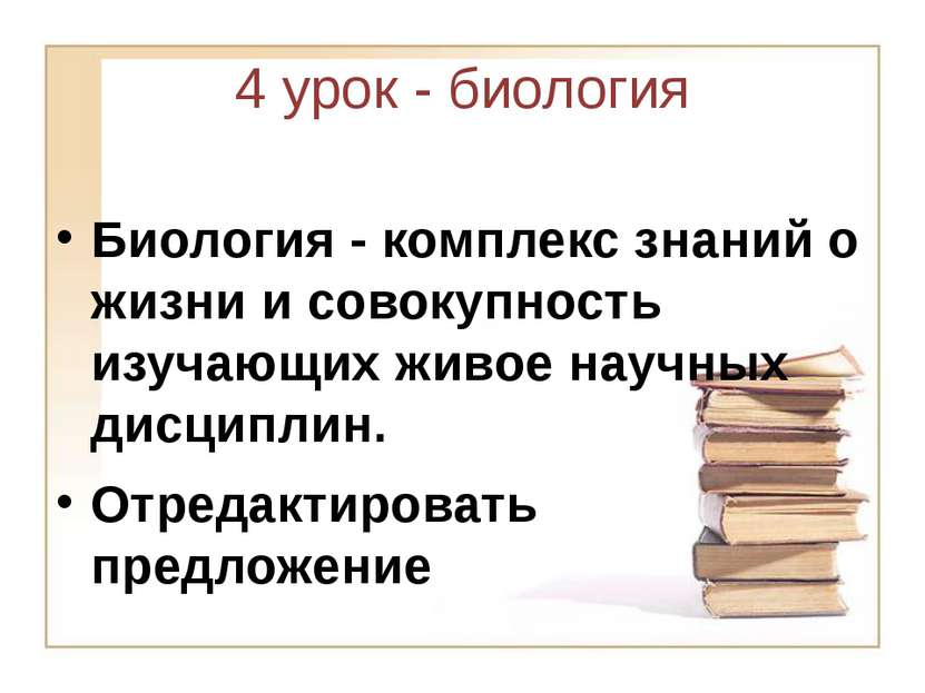 4 урок - биология Биология - комплекс знаний o жизни и совокупность изучающих...