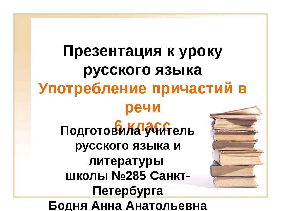 Презентация к уроку русского языка Употребление причастий в речи 6 класс Подг...