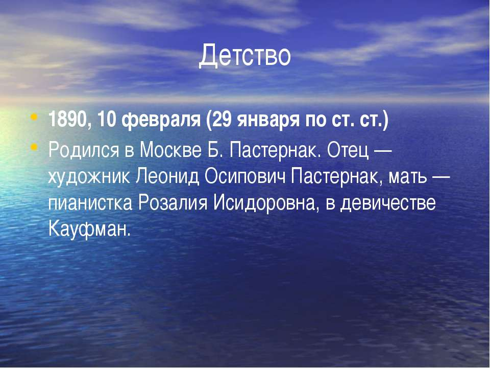 Детство 1890, 10 февраля (29 января по ст. ст.) Родился в Москве Б. Пастернак...