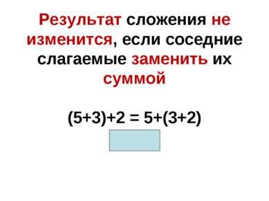 Результат сложения не изменится, если соседние слагаемые заменить их суммой (...