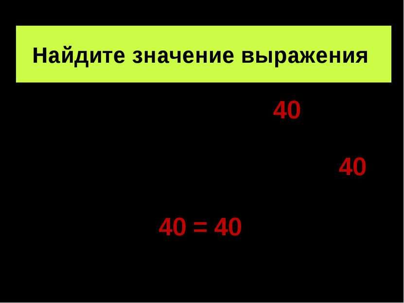 Найдите значение выражения (6+4)+(7+3)+(8+2)+(9+1)= 40 6+7+8+9+3+4+1+2= 40 40...