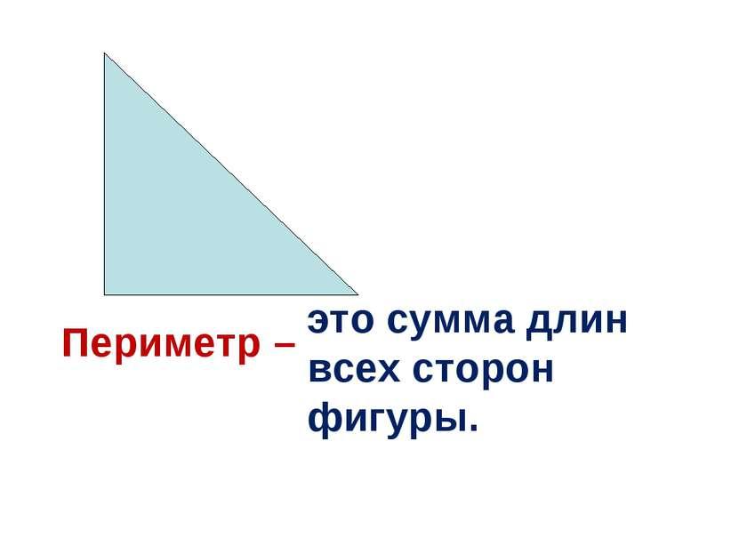 Периметр – это сумма длин всех сторон фигуры.