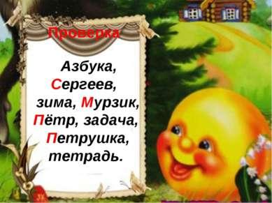 Проверка Азбука, Сергеев, зима, Мурзик, Пётр, задача, Петрушка, тетрадь.