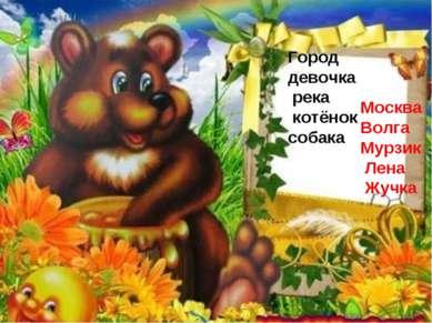 Город девочка река котёнок собака Москва Волга Мурзик Лена Жучка