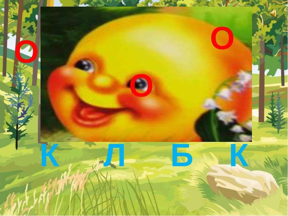 О О К Л Б К О