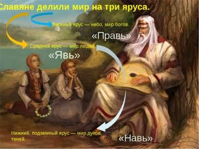 Славяне делили мир на три яруса. Верхний ярус — небо, мир богов. Средний ярус...