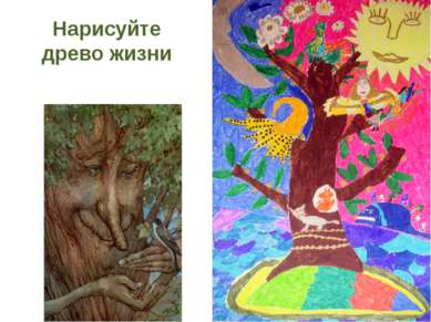Нарисуйте древо жизни