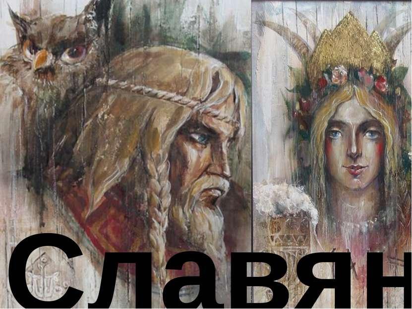 Славяне Prezentacii.com