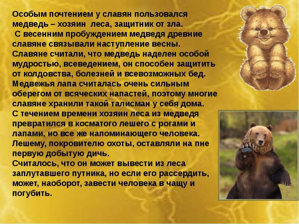 Особым почтением у славян пользовался медведь – хозяин леса, защитник от зла....