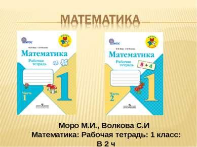 Моро М.И., Волкова С.И Математика: Рабочая тетрадь: 1 класс: В 2 ч