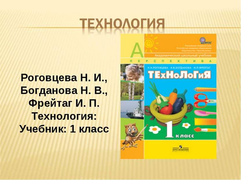 Роговцева Н. И., Богданова Н. В., Фрейтаг И. П. Технология: Учебник: 1 класс