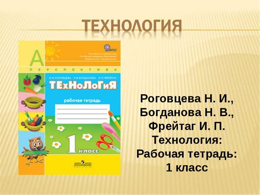 Роговцева Н. И., Богданова Н. В., Фрейтаг И. П. Технология: Рабочая тетрадь: ...