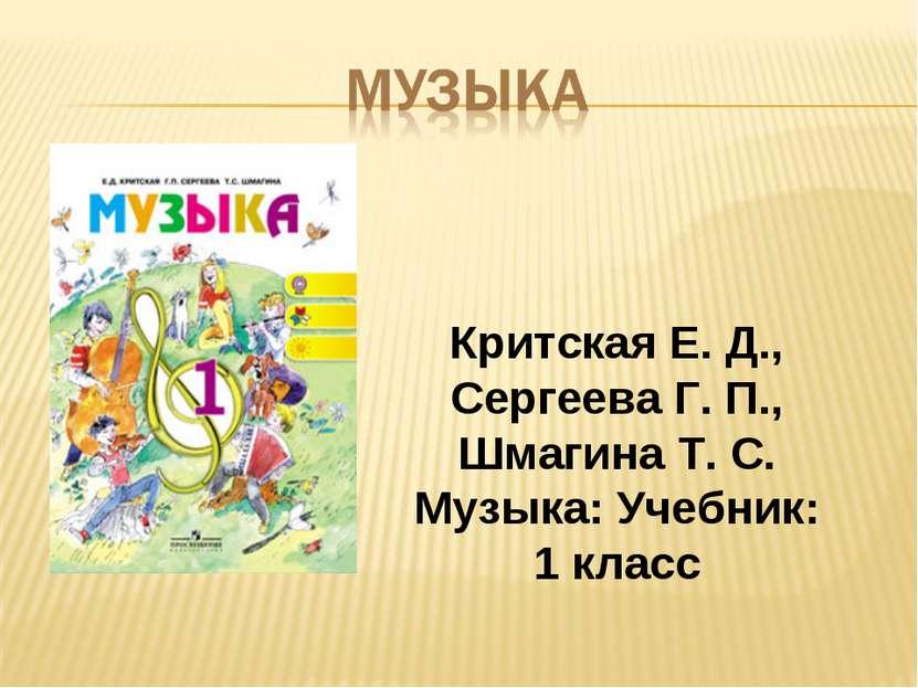 Критская Е. Д., Сергеева Г. П., Шмагина Т. С. Музыка: Учебник: 1 класс