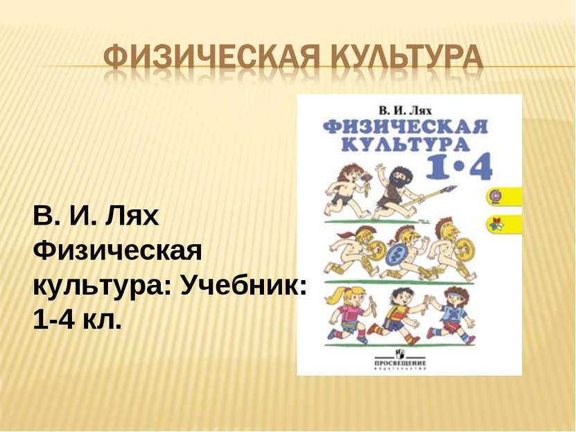 В. И. Лях Физическая культура: Учебник: 1-4 кл.