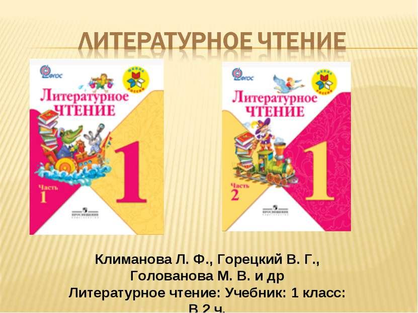 Климанова Л. Ф., Горецкий В. Г., Голованова М. В. и др Литературное чтение: У...