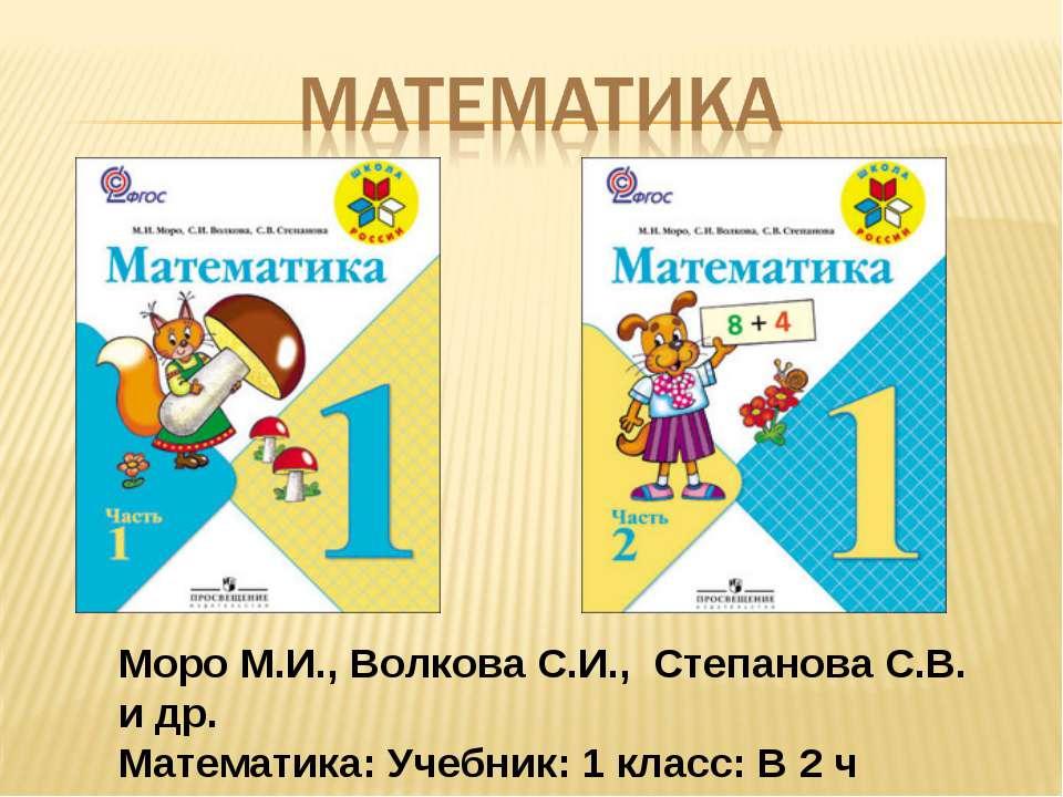 Моро М.И., Волкова С.И., Степанова С.В. и др. Математика: Учебник: 1 класс: В...