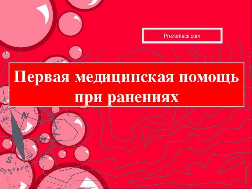 Первая медицинская помощь при ранениях Prezentacii.com