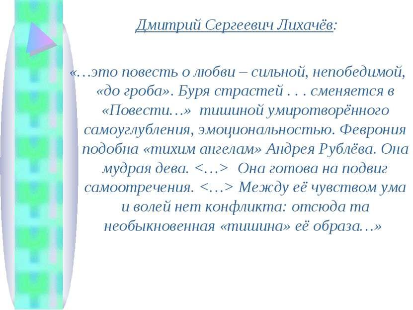 Дмитрий Сергеевич Лихачёв: «…это повесть о любви – сильной, непобедимой, «до ...