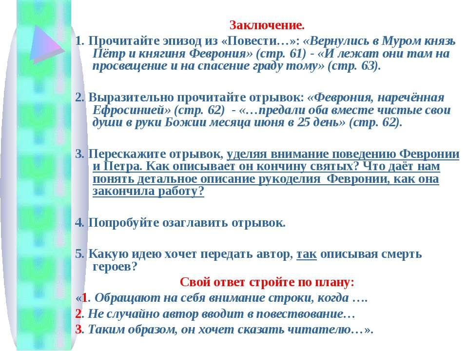 Заключение. 1. Прочитайте эпизод из «Повести…»: «Вернулись в Муром князь Пётр...