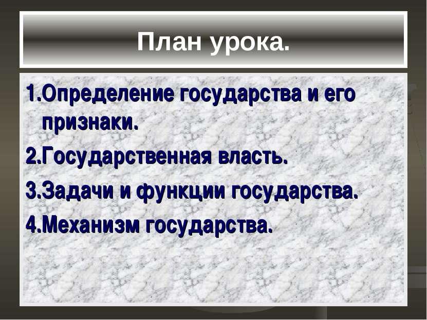 План урока. 1.Определение государства и его признаки. 2.Государственная власт...