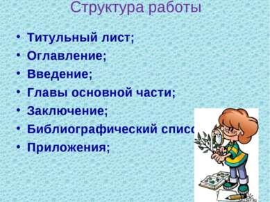 Структура работы Титульный лист; Оглавление; Введение; Главы основной части; ...