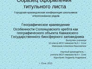 Образец оформления титульного листа Городская краеведческая конференция школь...