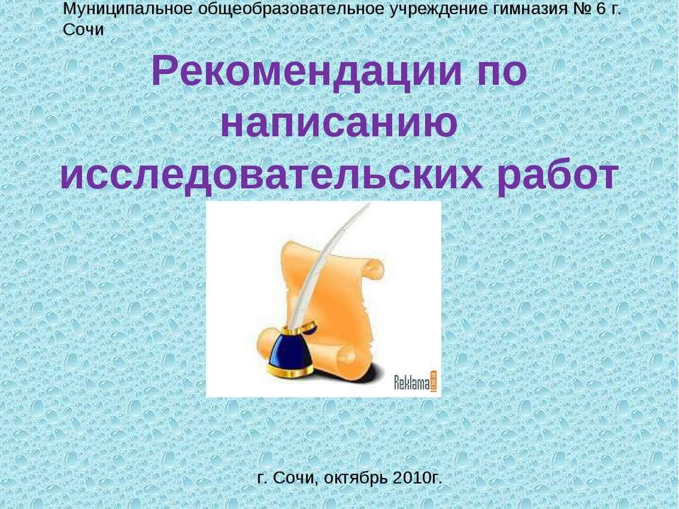 Рекомендации по написанию исследовательских работ Муниципальное общеобразоват...