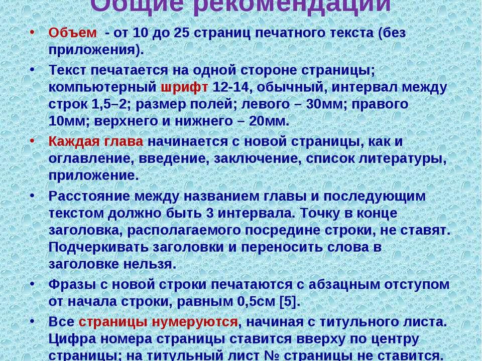 Общие рекомендации Объем - от 10 до 25 страниц печатного текста (без приложен...