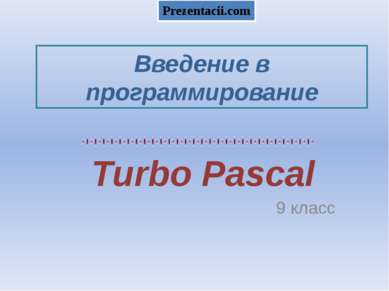 Введение в программирование Turbo Pascal 9 класс