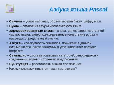 Азбука языка Pascal Символ – условный знак, обозначающий букву, цифру и т.п. ...