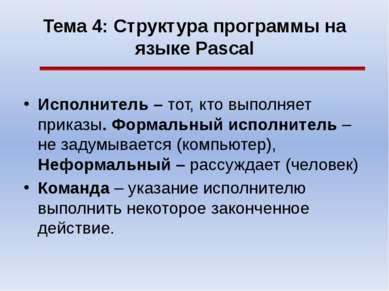 Тема 4: Структура программы на языке Pascal Исполнитель – тот, кто выполняет ...