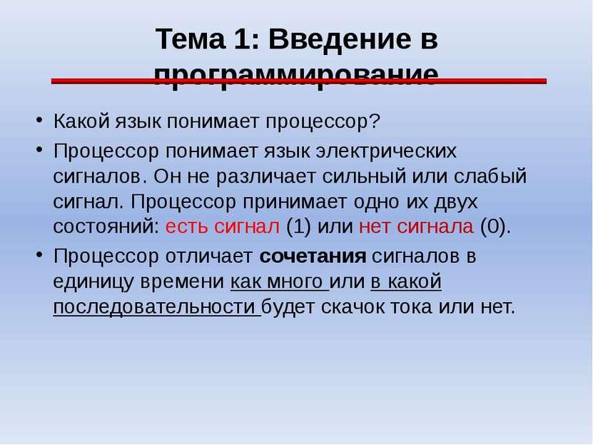 Тема 1: Введение в программирование Какой язык понимает процессор? Процессор ...