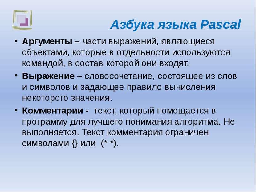 Азбука языка Pascal Аргументы – части выражений, являющиеся объектами, которы...