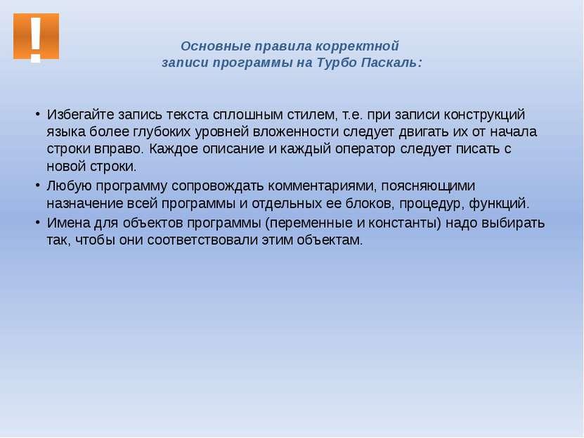 Основные правила корректной записи программы на Турбо Паскаль: Избегайте запи...