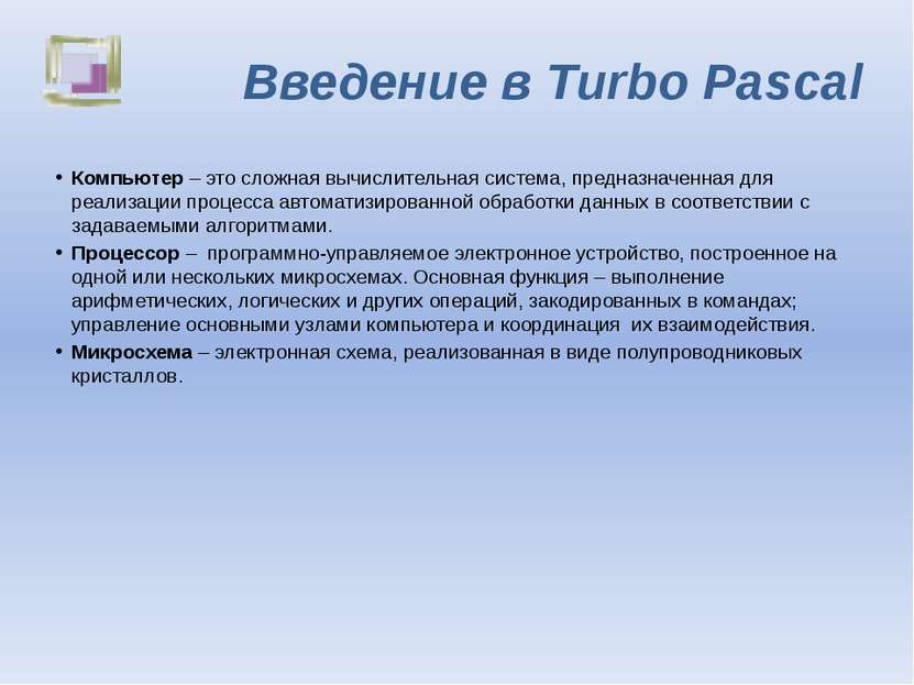 Введение в Turbo Pascal Компьютер – это сложная вычислительная система, предн...