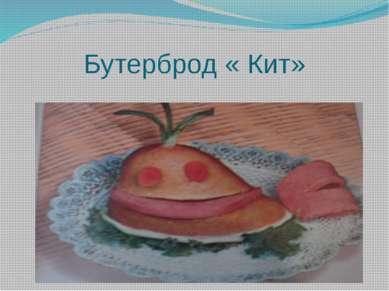 Бутерброд « Кит»