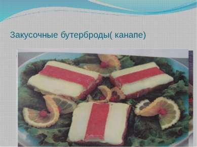 Закусочные бутерброды( канапе)