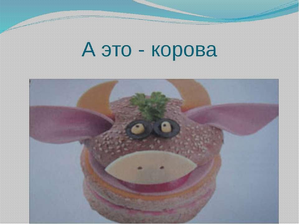 А это - корова
