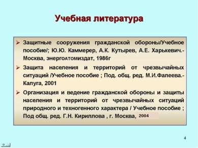 Литература 4. Порядок разработки и состав раздела «ИТМ ГО. Мероприятия по пре...