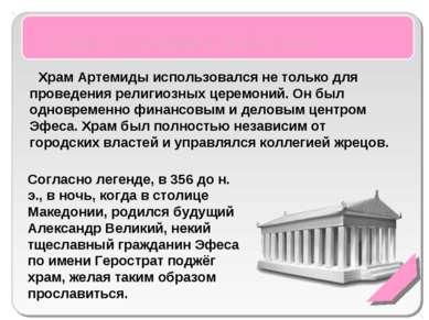 Храм Артемиды Эфесской Храм Артемиды использовался не только для проведения р...