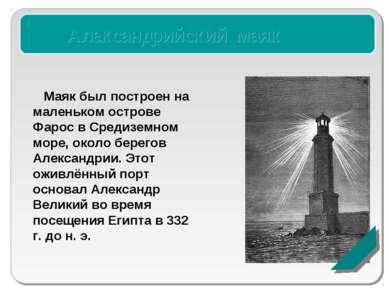Александрийский маяк Маяк был построен на маленьком острове Фарос в Средиземн...