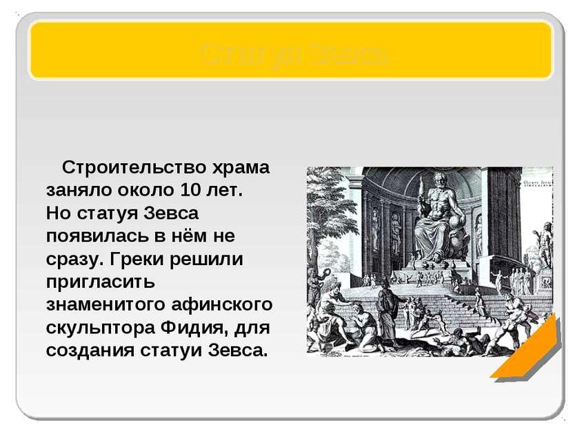 Статуя Зевса Строительство храма заняло около 10 лет. Но статуя Зевса появила...