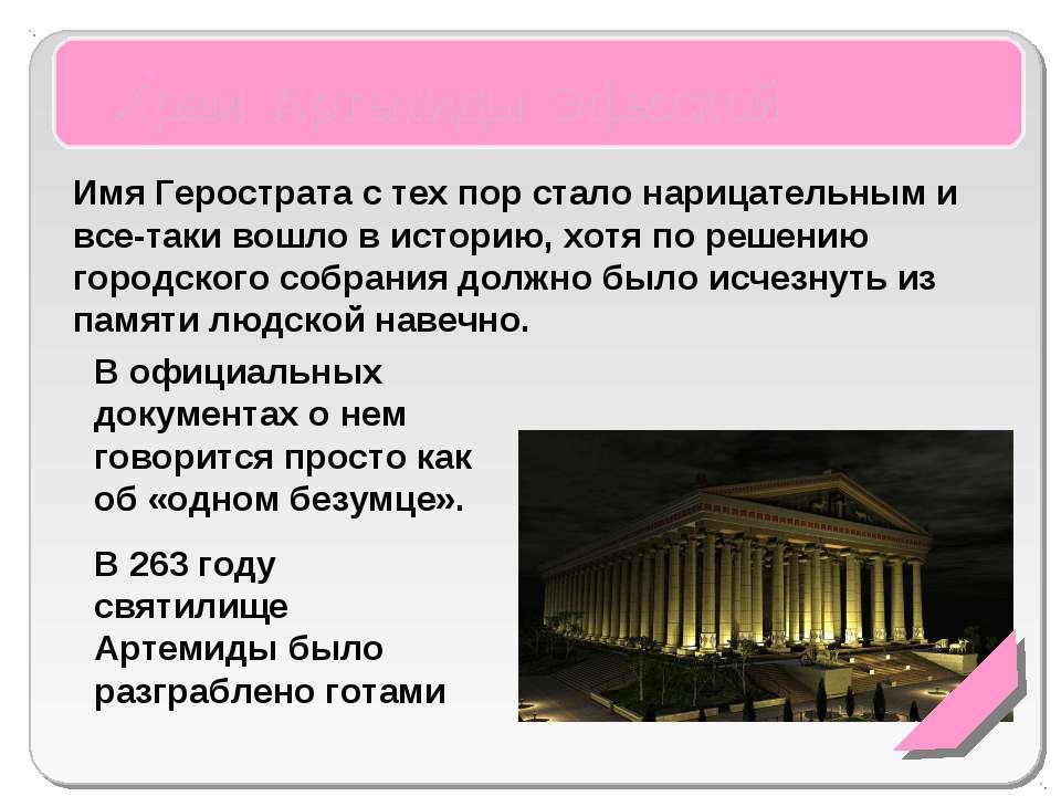 Храм Артемиды Эфесской Имя Герострата с тех пор стало нарицательным и все-так...