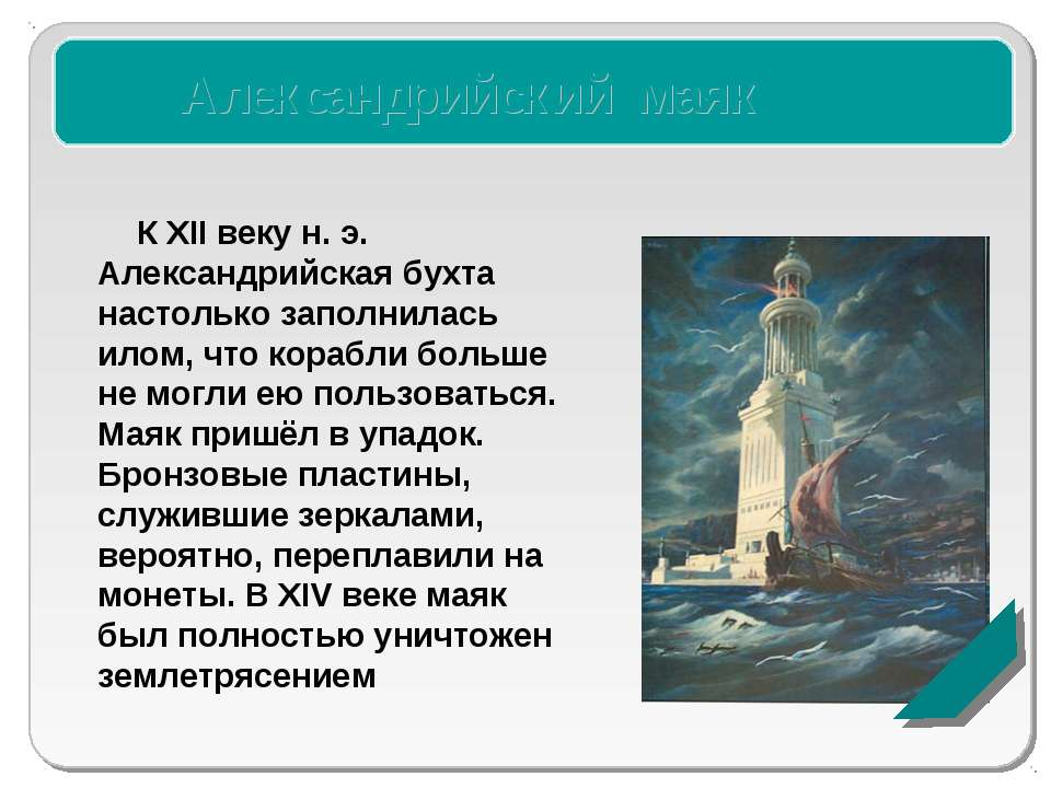 Александрийский маяк К XII веку н. э. Александрийская бухта настолько заполни...