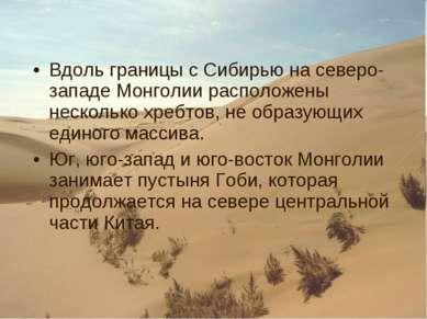 Вдоль границы с Сибирью на северо-западе Монголии расположены несколько хребт...