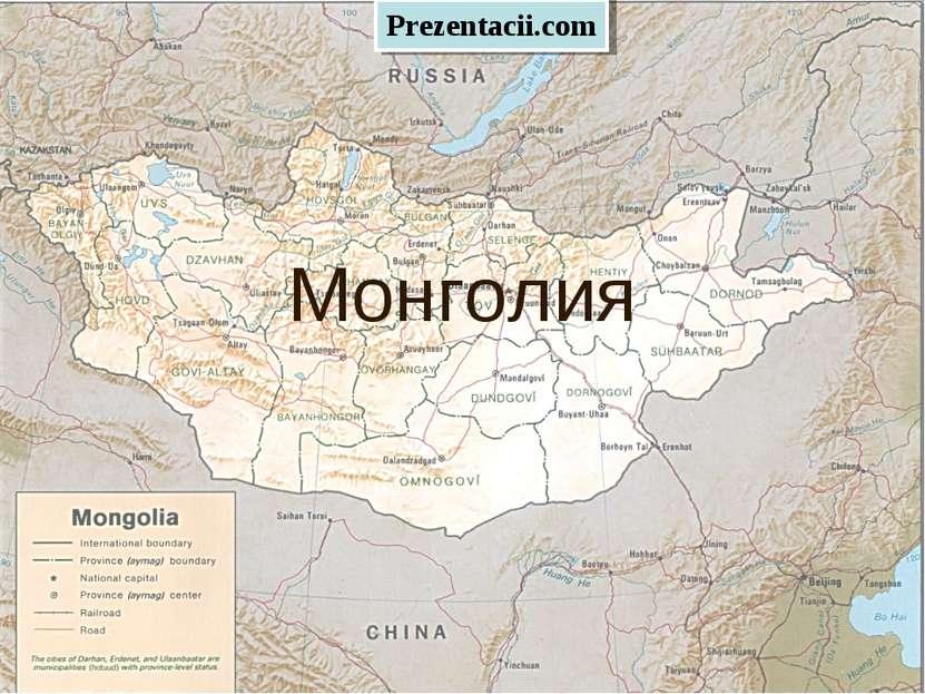 Монголия Prezentacii.com